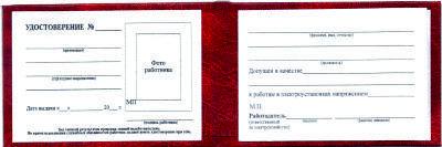 Удостоверение по электробезопасности 2019 года вопросы и ответы на билеты на группу по электробезопасности