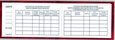 Удостоверение по электробезопасности с фотографией обучение электробезопасности в зеленограде